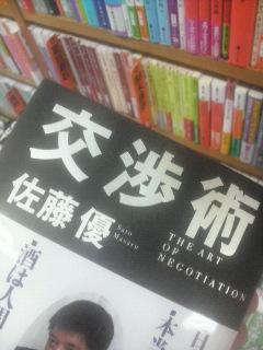 本〜さとうゆう〜