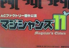 マジシャンズ11<br />  〜さとうゆう〜